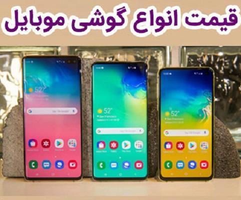 قیمت گوشی موبایل، امروز 7 خرداد 99
